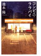 コンビニ・ララバイ(集英社文庫)