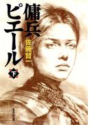 傭兵ピエール 下(集英社文庫)