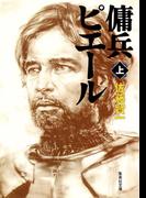 傭兵ピエール 上(集英社文庫)