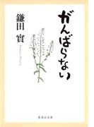 がんばらない(集英社文庫)