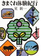 きまぐれ体験紀行(角川文庫)