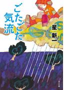ごたごた気流(角川文庫)