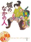 城のなかの人(角川文庫)