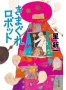 きまぐれロボット(角川文庫)