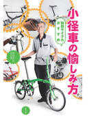 和田サイクルおすすめ 小径車の愉しみ方