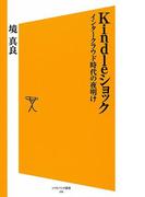 Kindleショック(SB新書)