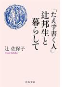「たえず書く人」辻邦生と暮らして(中公文庫)