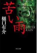 苦い雨(中公文庫)