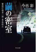 繭の密室 - 警視庁捜査一課・貴島柊志(中公文庫)