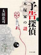 予告探偵 - 木塚家の謎(中公文庫)