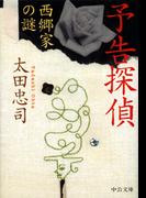 予告探偵 - 西郷家の謎(中公文庫)