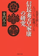 信長・秀吉・家康の研究