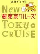 進藤やす子の新東京クルーズ