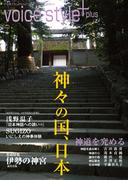 voice style +plus 神々の国、日本(voice style)