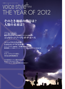 voice style +plus THE YEAR OF 2012(voice style)