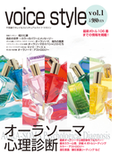 voice style vol.1 オーラソーマ心理診断(voice style)