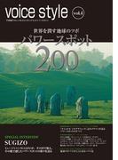 voice style vol.4 世界を潤す地球のツボ パワースポット200(voice style)