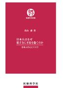 日本人はなぜ原子力に不安を抱くのか 日本人の心とリスク(医療科学新書)