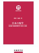 日本の疫学 放射線の健康影響研究の歴史と教訓(医療科学新書)