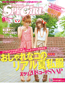 TOKAI SPY GiRL 2011年8月号(TOKAI SPY GiRL)