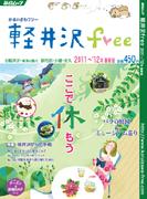 毎日ムック「軽井沢free」2011~'12年 最新版(毎日ムック)