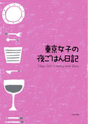 東京女子の夜ごはん日記