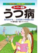 スーパー図解 うつ病(スーパー図解)