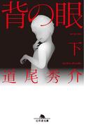 背の眼(下)(幻冬舎文庫)