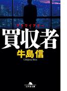 【期間限定価格】買収者 アクワイアラー(幻冬舎文庫)