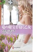 竜の秘宝を抱く乙女(ハーレクイン・ヒストリカル・スペシャル)