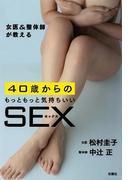 女医&整体師が教える40歳からのもっともっと気持ちいいSEX(双葉文庫)