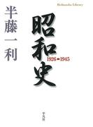 昭和史 1926-1945(平凡社ライブラリー)