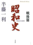 昭和史 戦後篇 1945-1989(平凡社ライブラリー)