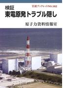 検証 東電原発トラブル隠し(岩波ブックレット)