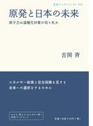 原発と日本の未来(岩波ブックレット)