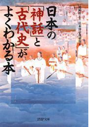 日本の「神話」と「古代史」がよくわかる本