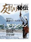 最先端のアユ 友釣り秘伝'11(BIG1シリーズ)