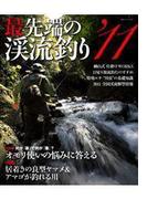 最先端の渓流釣り'11(BIG1シリーズ)
