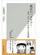 就活のバカヤロー~企業・大学・学生が演じる茶番劇~(光文社新書)