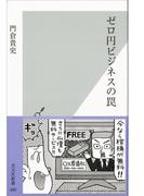 ゼロ円ビジネスの罠(光文社新書)