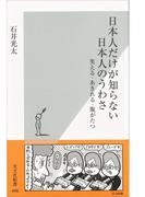 日本人だけが知らない 日本人のうわさ~笑える・あきれる・腹がたつ~(光文社新書)