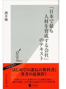 「日本で最も人材を育成する会社」のテキスト(光文社新書)