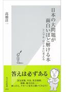 日本の大問題が面白いほど解ける本~シンプル・ロジカルに考える~(光文社新書)
