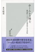 ホームレス博士~派遣村・ブラック企業化する大学院~(光文社新書)