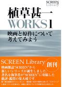 植草甚一WORKS1 映画と原作について考えてみよう