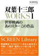 双葉十三郎WORKS1 世界映画のあのスターこの作品