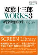 双葉十三郎WORKS3 娯楽映画のすべて(下)