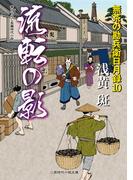 流転の影 無茶の勘兵衛日月録10(二見時代小説文庫)