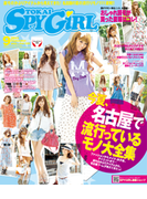 TOKAI SPY GiRL 2011年9月号(TOKAI SPY GiRL)