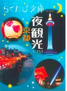 京都夜観光NAVI(らくたび文庫)